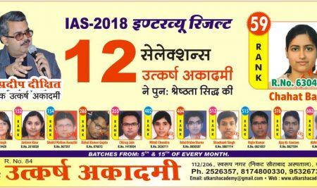 New Result IAS 2018